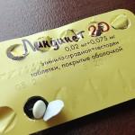 Линдинет 20 инструкция по применению, противопоказания, побочные эффекты, отзывы