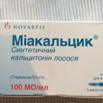 Миакальцик инструкция по применению, противопоказания, побочные эффекты, отзывы