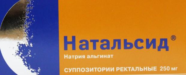 Натальсид