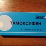 Тамоксифен инструкция по применению, противопоказания, побочные эффекты, отзывы