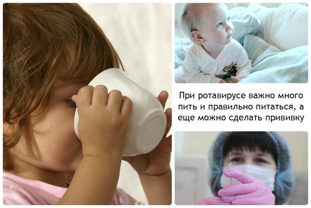 При ротавирусе важно много пить и правильно питаться