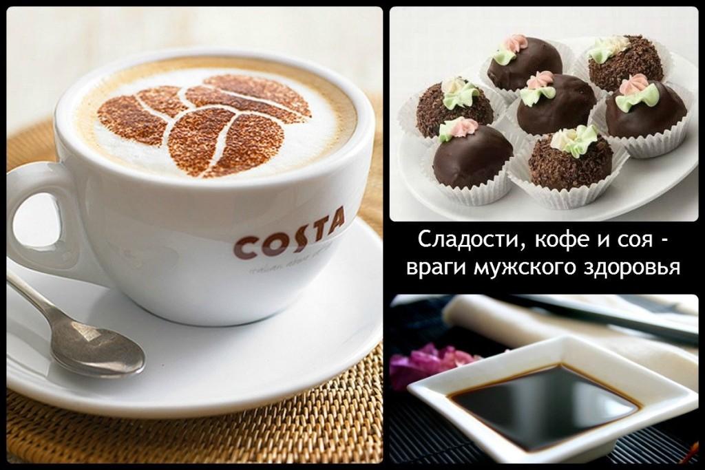 Сладости, кофе и соя - враги мужского здоровья