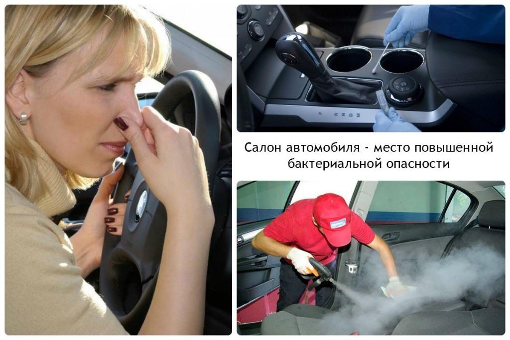 Салон автомобиля - место повышенной бактериальной опасности