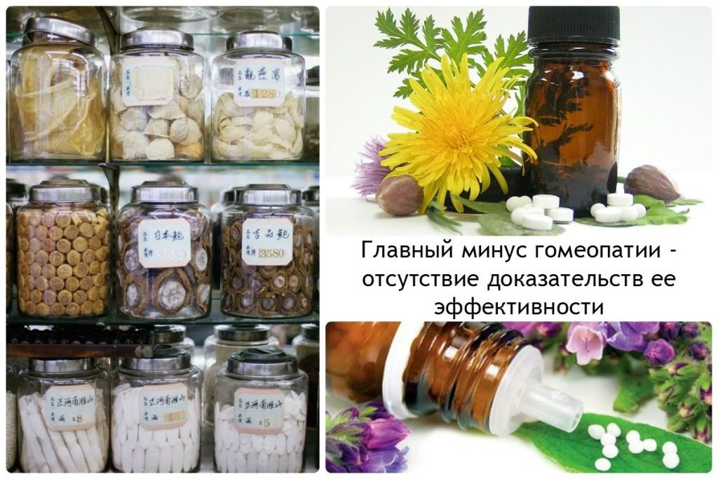 Главный минус гомеопатии - отсутствие доказательств ее эффективности