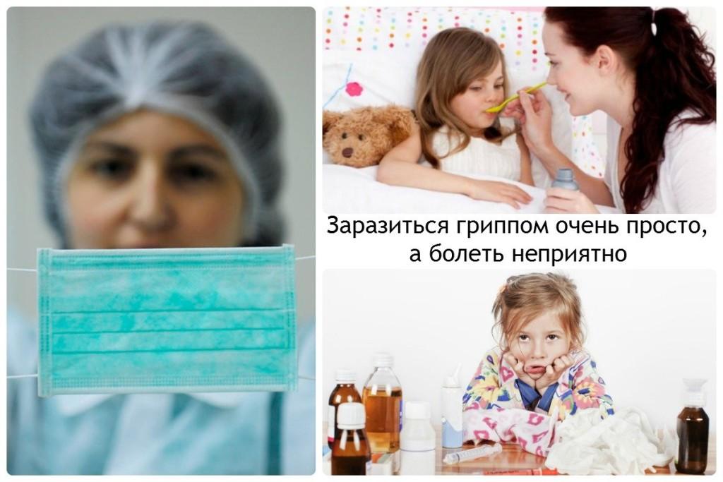 Заразиться гриппом очень просто, а болеть неприятно