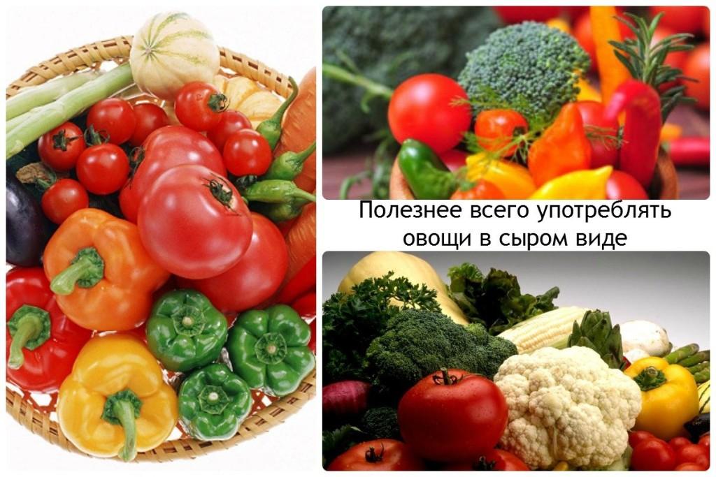 Полезнее всего употреблять овощи в сыром виде