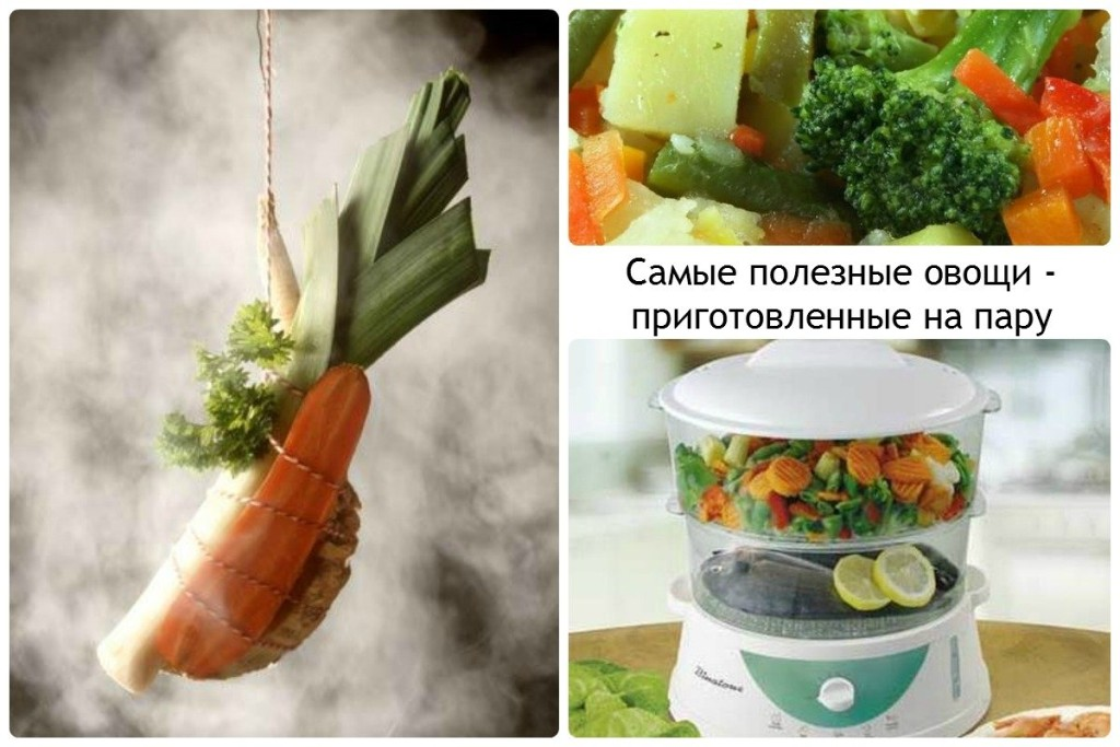 Самые полезные овощи - приготовленные на пару