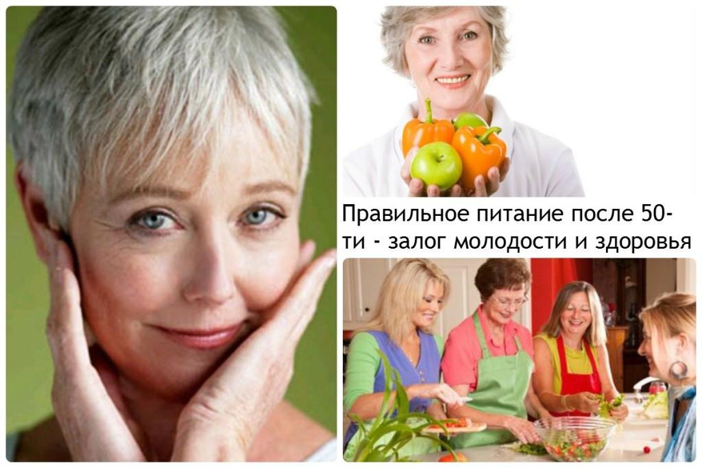 Правильное питание после 50-ти - залог молодости и здоровья