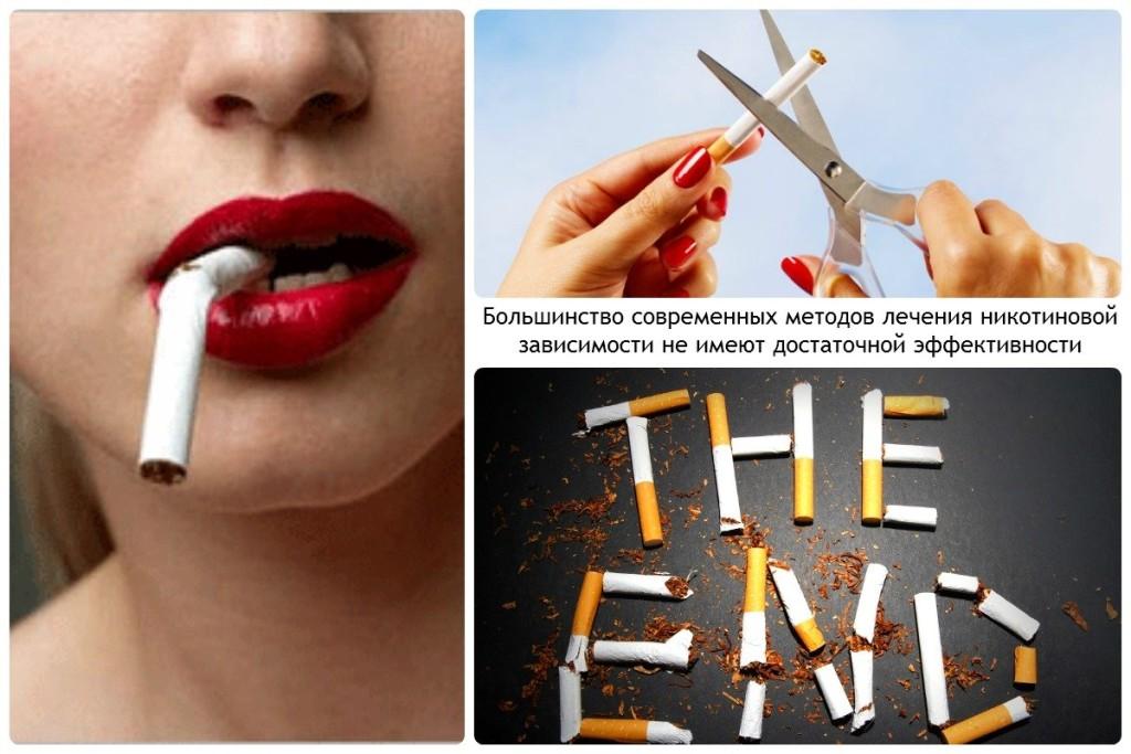 Большинство современных методов лечения никотиновой зависимости не имеют достаточной эффективности