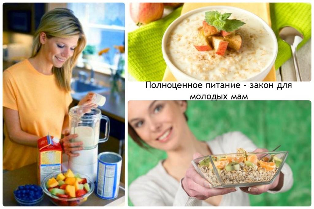 Полноценное питание - закон для молодых мам