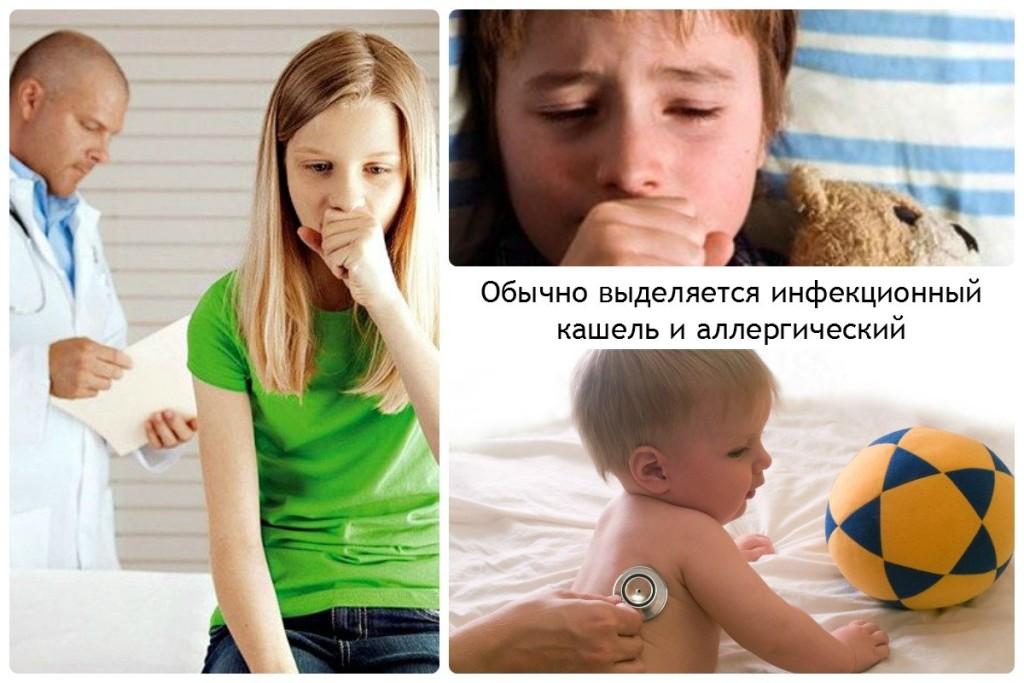 Обычно выделяется инфекционный кашель и аллергический