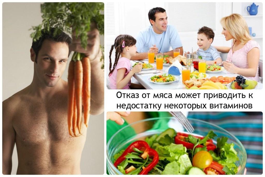 Отказ от мяса может приводить к недостатку некоторых витаминов