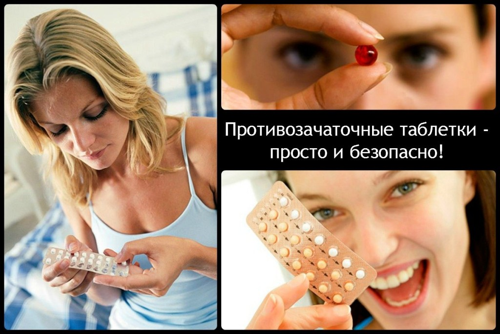 Противозачаточные таблетки - просто и безопасно!