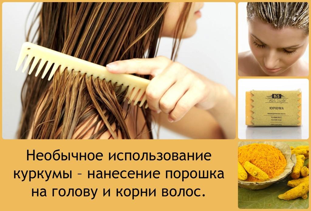 маски из молотой куркумы - полезны для волос