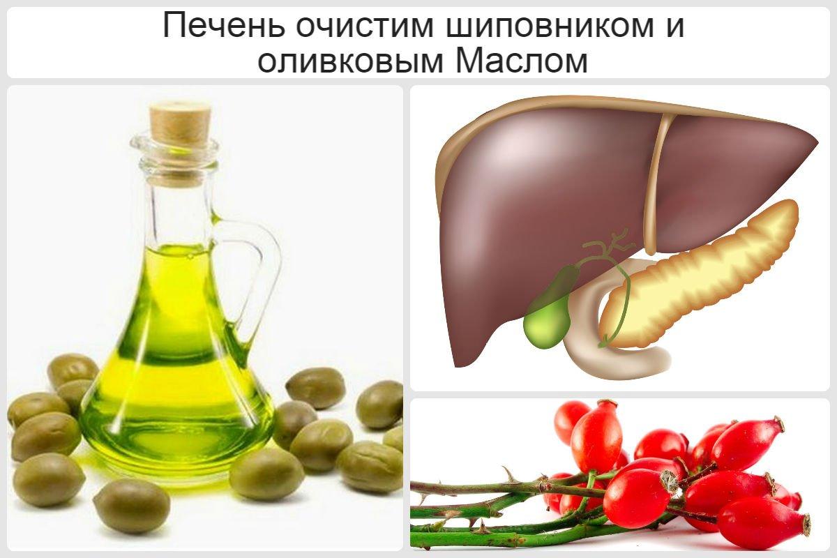 печень очистим шиповником и оливковым маслом