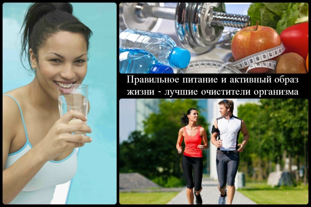 Правильное питание и активный образ жизни - лучшие очистители организма