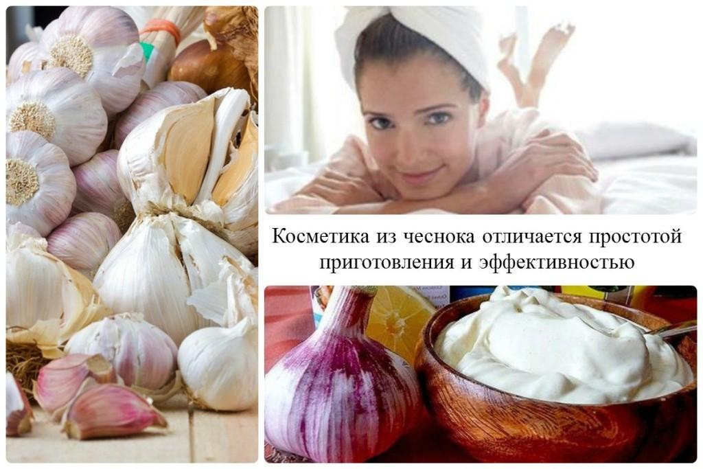 Косметика из чеснока отличается простотой приготовления и эффективностью