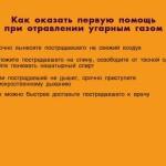 1430914164_pervaya-pomosch-pri-otravlenii