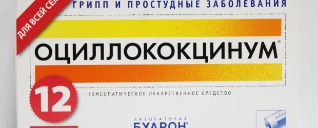 Оциллококцинум инструкция по применению, противопоказания, побочные эффекты, отзывы