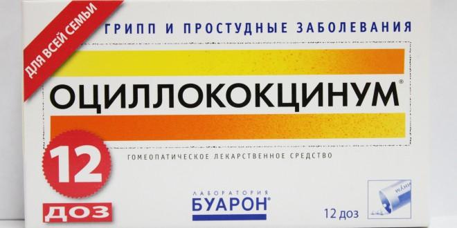 Что значит гомеопатическое лекарственное средство