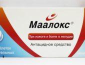 Маалокс инструкция по применению, противопоказания, побочные эффекты, отзывы