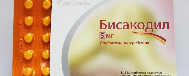 Бисакодил инструкция по применению, противопоказания, побочные эффекты, отзывы