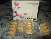 Гептор инструкция по применению, противопоказания, побочные эффекты, отзывы