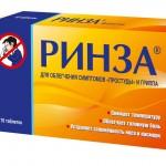 Ринза инструкция по применению, противопоказания, побочные эффекты, отзывы