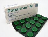 Баралгин м инструкция по применению, противопоказания, побочные эффекты, отзывы