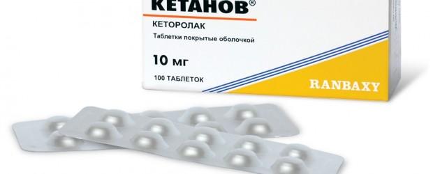 Кеторолак инструкция по применению, противопоказания, побочные эффекты, отзывы