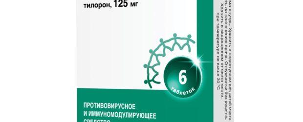 Амиксин в упаковке