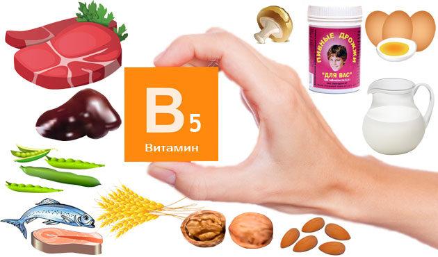 Витамин В5 и продукты